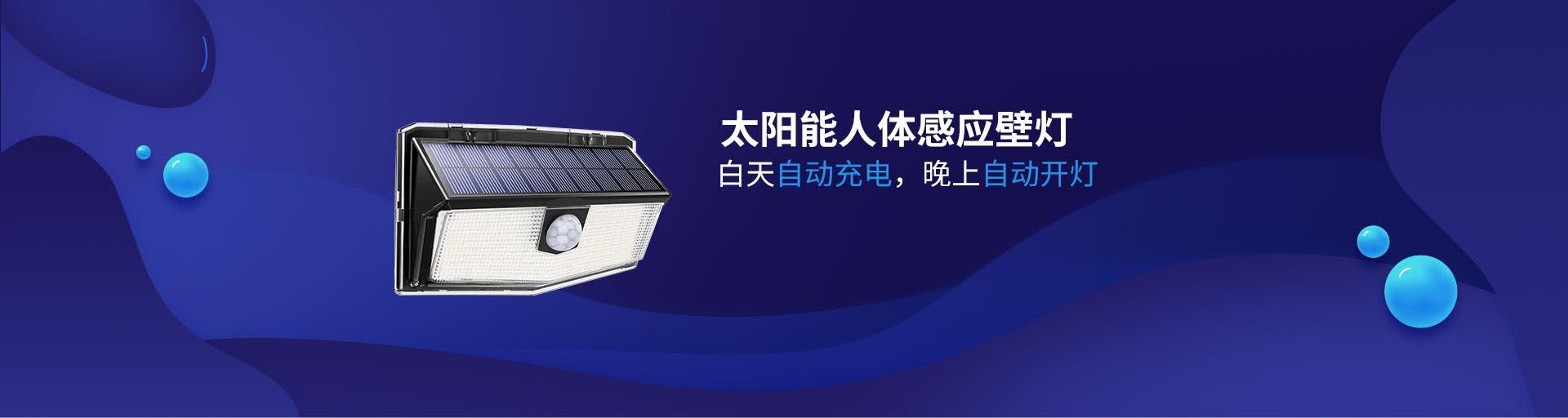 太阳能人体感应壁灯